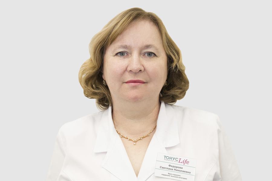 Фёдорова Светлана Николаевна
