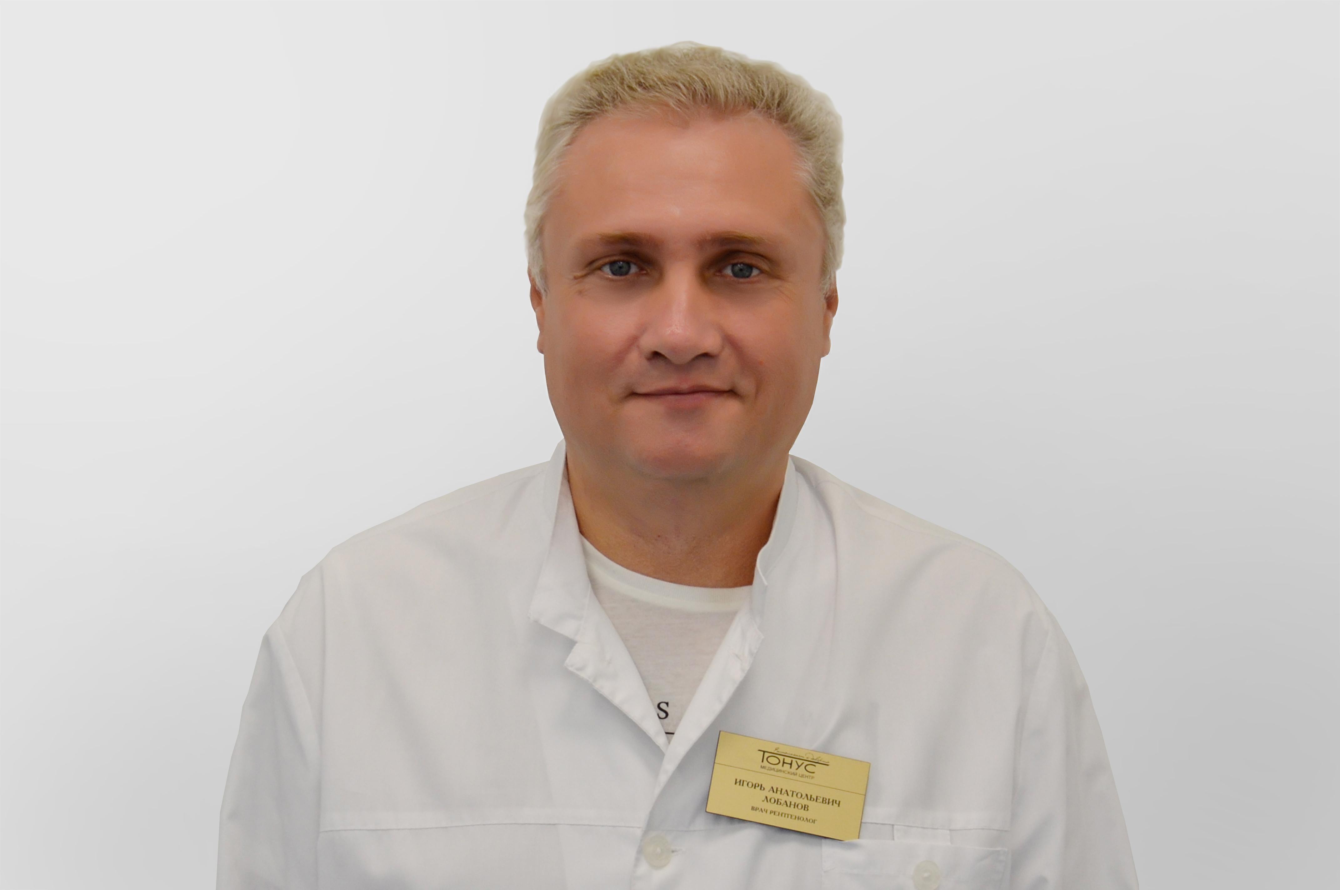 Лобанов Игорь Анатольевич