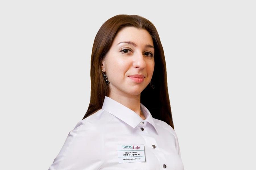 Мальцева Яна Игоревна