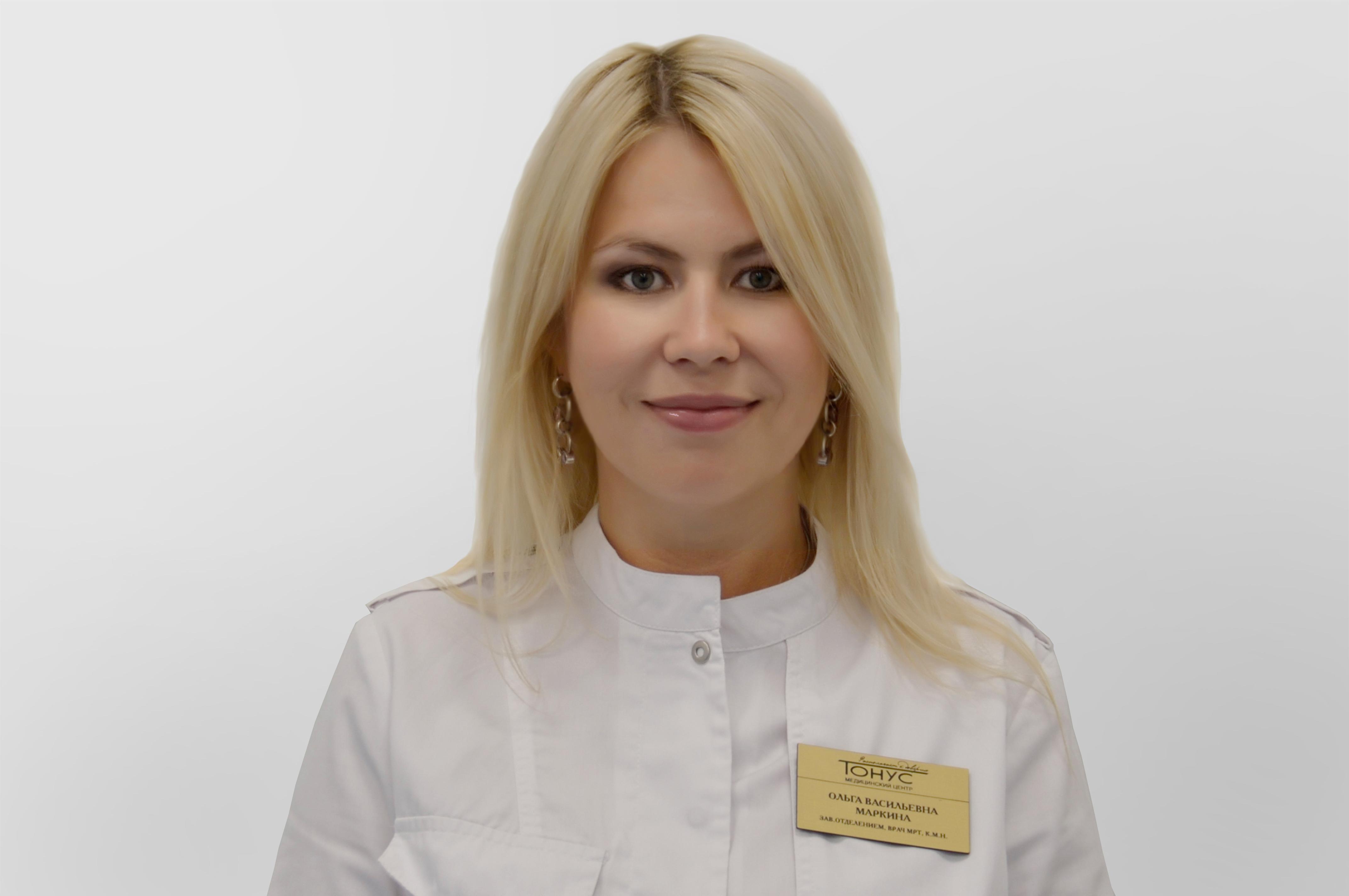 Маркина Ольга Васильевна