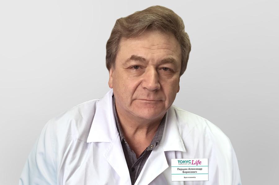 Першин Александр Борисович