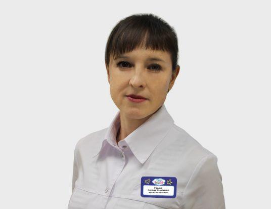 Родина Наталья Валерьевна