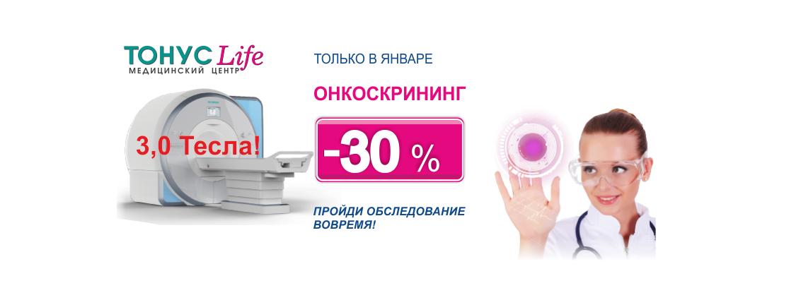 «Тонус» против рака! Весь январь в сети медицинских клиник «Тонус» онкоскрининг со скидкой 30%!