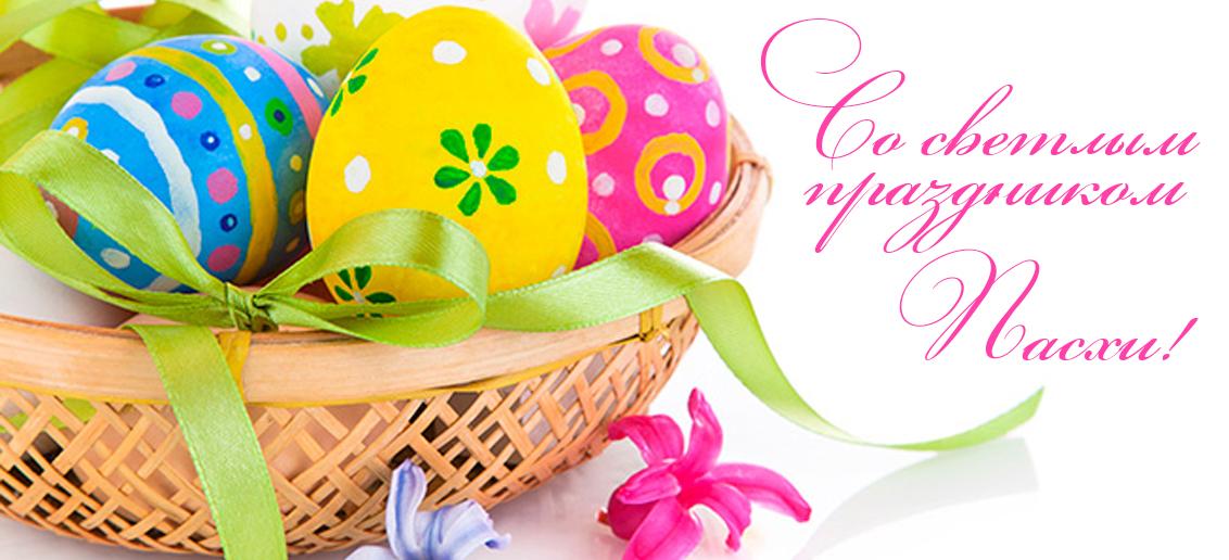 Дорогие пациенты! Поздравляем со светлым праздником Пасхи!