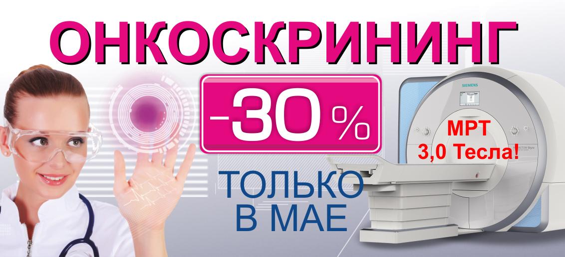 «Тонус» против рака! Весь май в сети медицинских клиник «Тонус» онкоскрининг со скидкой 30%!