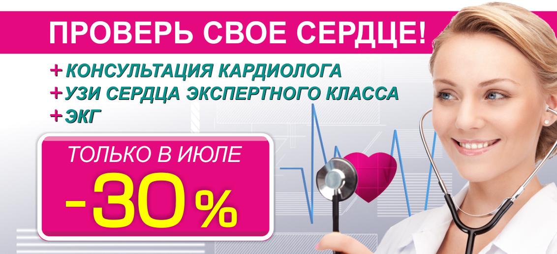 Только в июле! В центре кардиологии «ТОНУС ЛАЙФ» действует акция на комплекс – консультация кардиолога + ЭКГ + Эхокардиография с БЕСПРЕЦЕДЕНТНОЙ скидкой 30 %!