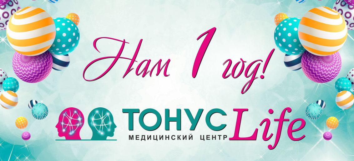 1 сентября клинике неврологии и эпилептологии «ТОНУС ЛАЙФ» исполнился 1 год!