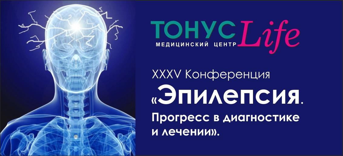 Специалисты клиники «ТОНУС ЛАЙФ»<br>приняли участие в XXXV Конференции<br>«Эпилепсия. Прогресс в диагностике и лечении».