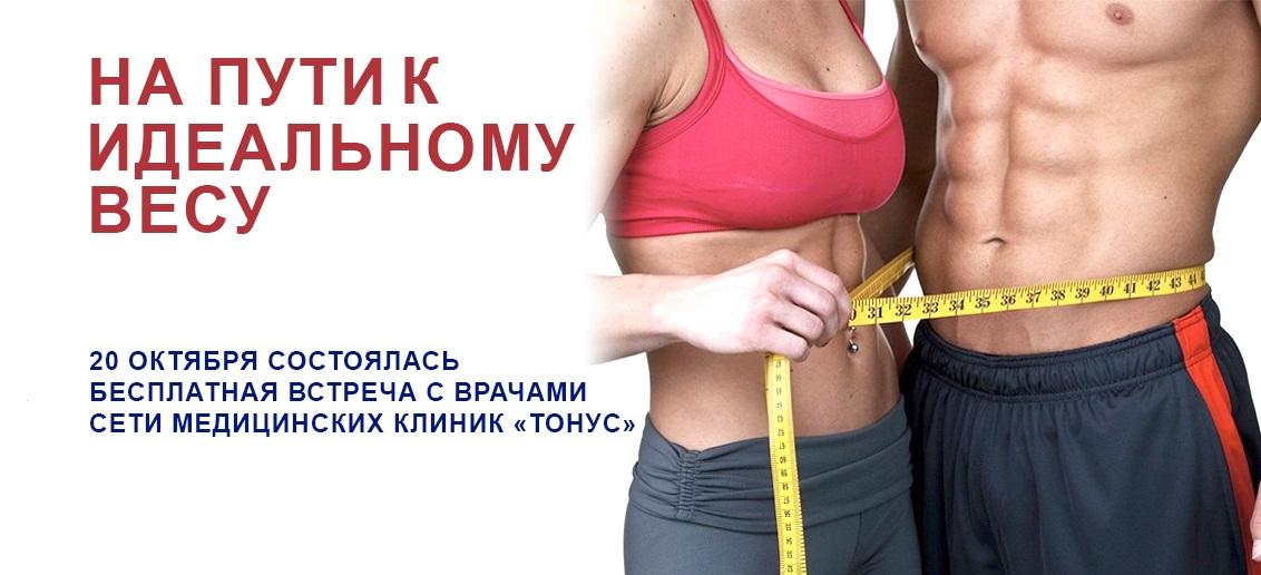 20 октября состоялась бесплатная встреча с врачами «На пути к идеальному весу»
