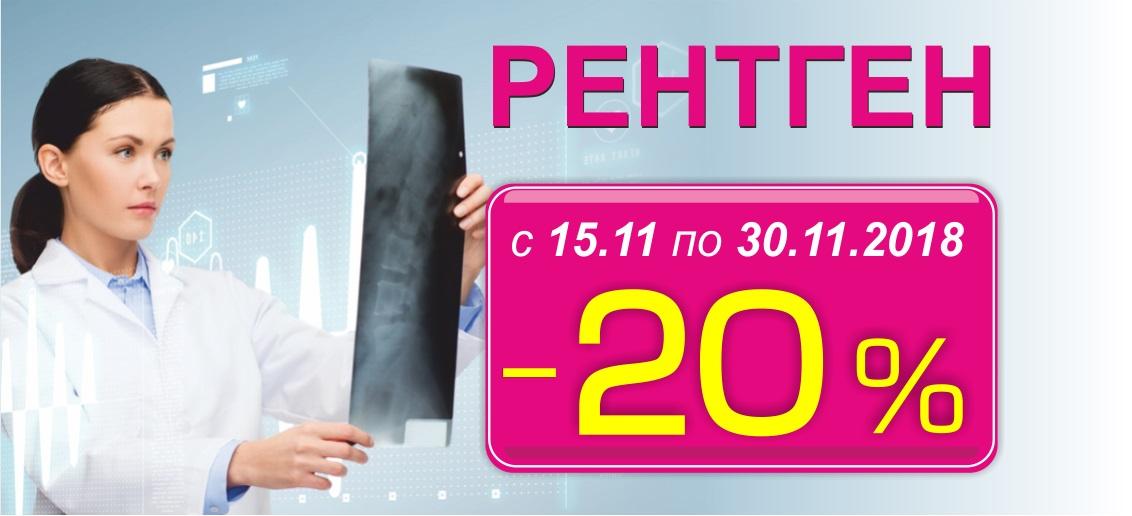 С 15 ноября и до конца месяца! Скидка 20% на обследование на инновационном рентген-аппарате Philips FlexiDiagnost!