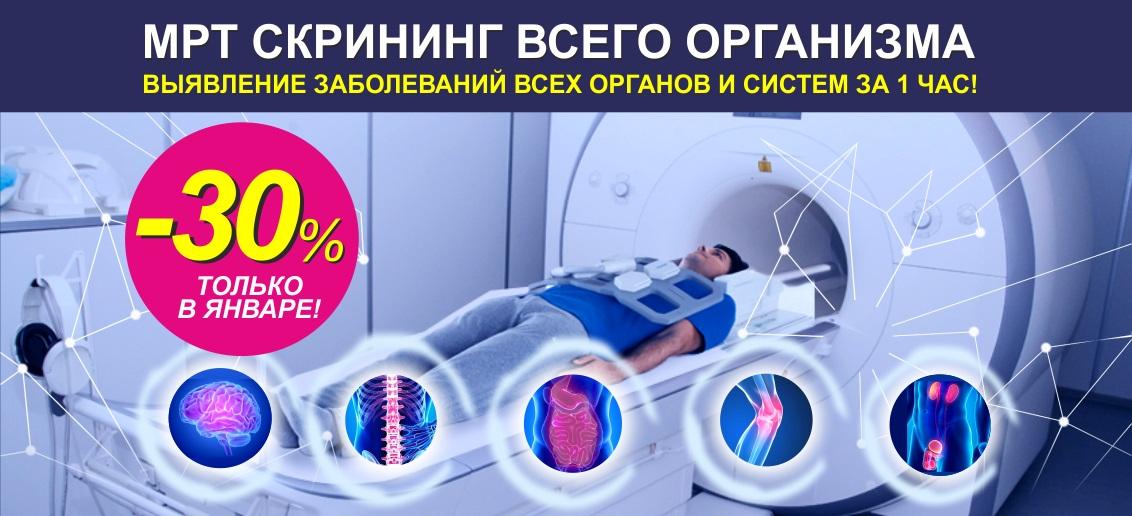 Только с 1 по 31 января МРТ всего организма на аппаратах 1,5 и 3 Тесла с НЕВЕРОЯТНОЙ скидкой 30%!