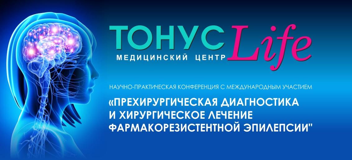 Врачи ТОНУС ЛАЙФ приняли участие в научно-практической конференции с международным участием «Прехирургическая диагностика и хирургическое лечение фармакорезистентной эпилепсии».