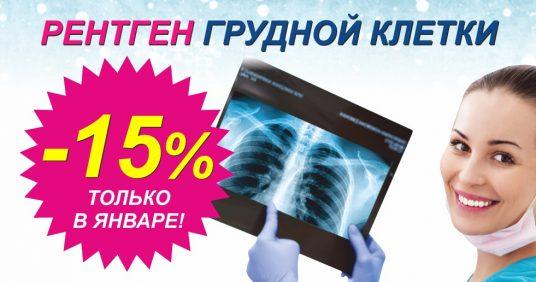 Только в январе действует скидка 15% на рентген грудной клетки (флюорографию)!