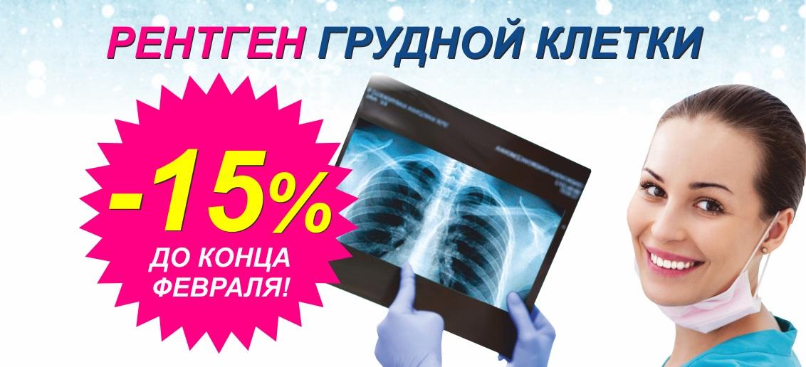 Только в феврале действует скидка 15% на рентген грудной клетки (флюорографию)!