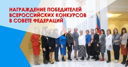 Генеральный директор сети медицинских клиник «Тонус», Вице-президент Всероссийской «Ассамблеи женщин-руководителей» – Михалева О.В. получила награду «VIP-персона российского бизнеса»