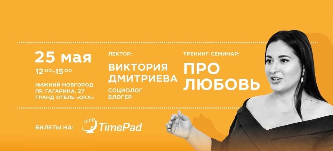 25 мая пройдет тренинг-семинар «Про любовь» от Виктории Дмитриевой