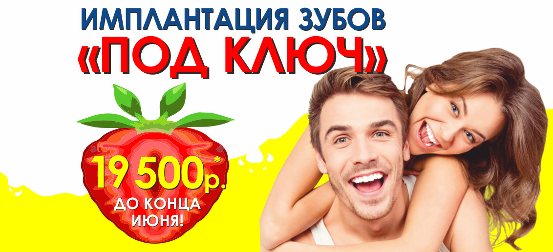До конца июня в честь открытия Семейной стоматологии «Тонус» на улице Родионова 190д установка импланта «ПОД КЛЮЧ» - всего 19 500 рублей!