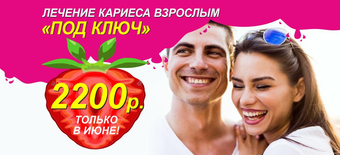 Только в июне в честь открытия Семейной стоматологии «Тонус» на улице Родионова 190д лечение кариеса для взрослых «Под ключ» всего за 2 200 рублей!