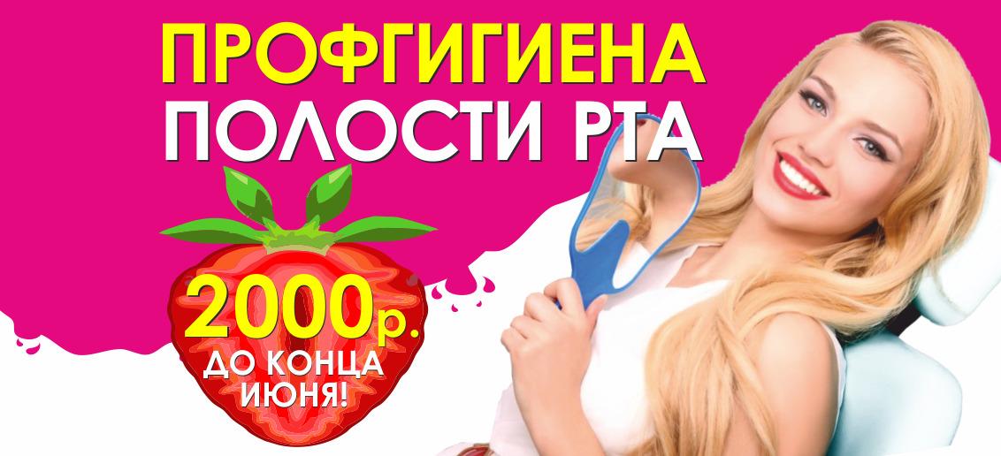В честь открытия новой клиники Семейная стоматология «Тонус» на улице Родионова 190д объявляет БЕСПРЕЦЕДЕНТНУЮ скидку 50% на профгигиену до конца июня!