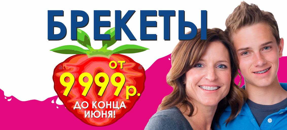 Только до конца июня! В Семейной стоматологии «Тонус» брекет-системы от 9 999 рублей! Подари себе красивые и ровные зубы!