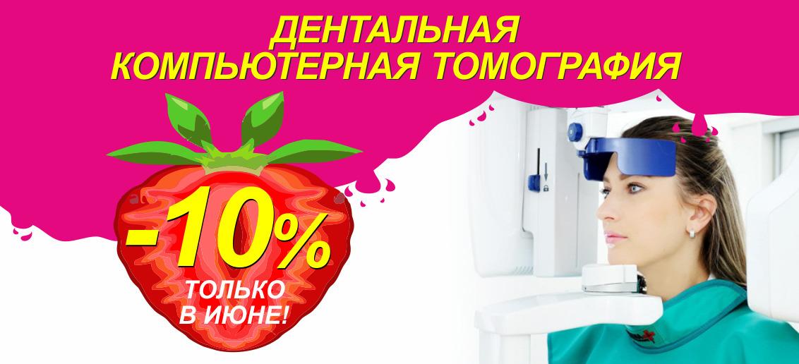 С 1 по 30 июня в честь открытия Семейной стоматологии «Тонус» на улице Родионова 190д приглашаем пройти дентальную компьютерную томографию со скидкой 10%!