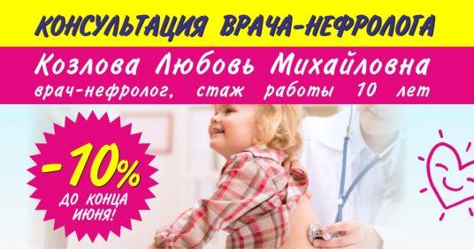 Только до конца июня в педиатрическом центре «Тонус КРОХА» на улице Родионова 190Д консультация детского нефролога со скидкой 10%!