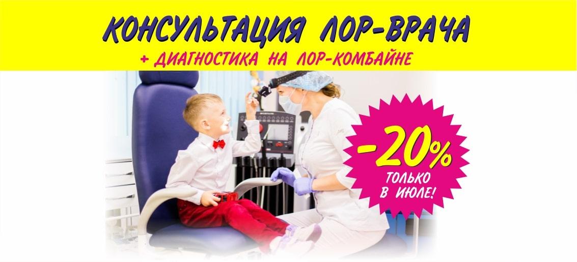 Только в июле действует уникальная акция: прием ЛОР-врача + диагностика на ЛОР-комбайне со скидкой 20%!