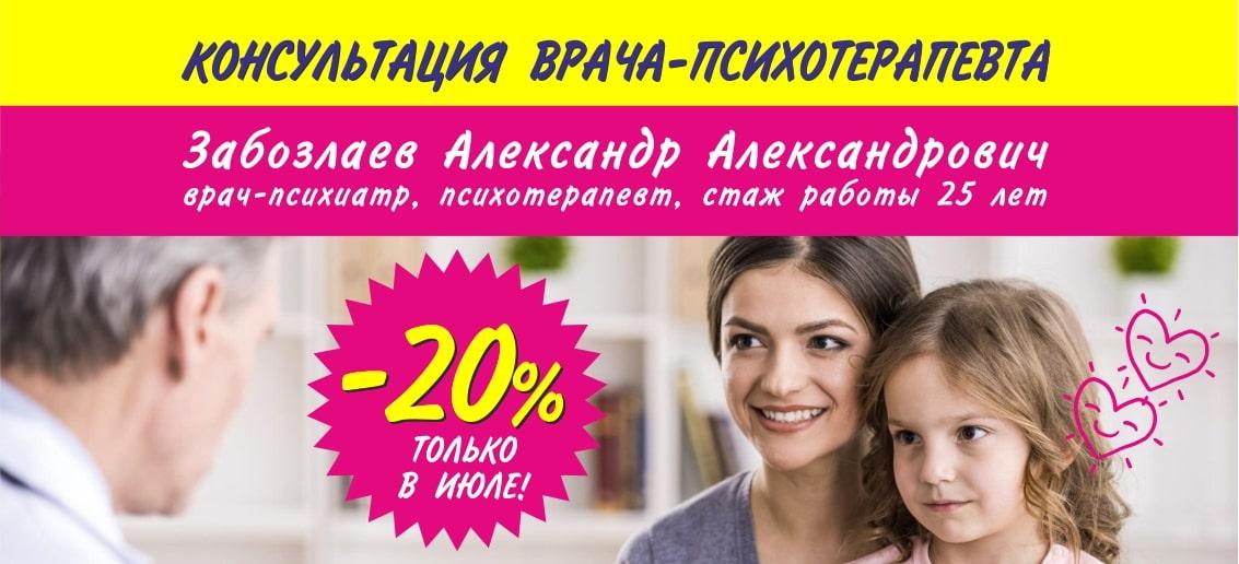 Только до конца июля педиатрический центр «Тонус КРОХА» дарит скидку 20% на прием врача-психиатра, психотерапевта Забозлаева Александра Александровича!