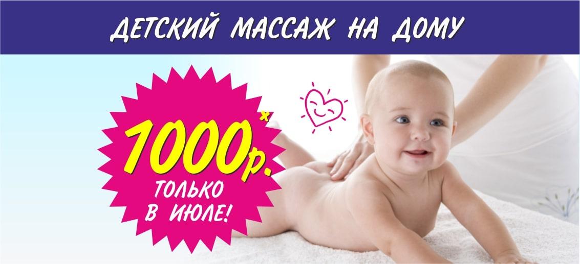 Только до конца июля детский массаж на дому от специалистов педиатрического центра «Тонус КРОХА» на улице Родионова 190Д всего 1 000 рублей!