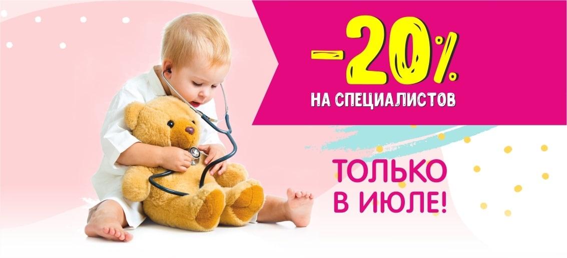 Только в июле скидка 20% на прием педиатров Дарьи Грязевой и Елизаветы Цветковой в НОВОМ ПЕДИАТРИЧЕСКОМ ЦЕНТРЕ «Тонус КРОХА» на Родионова 190Д!