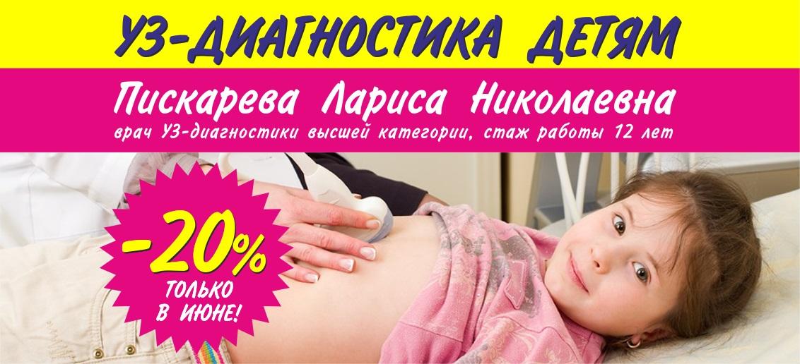 Только до конца июня в педиатрическом центре «Тонус КРОХА» на улице Родионова 190Д любая УЗ-диагностика для детей со скидкой 20%!