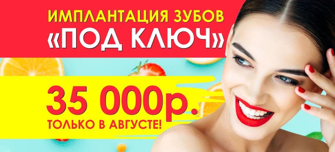 БЕСПРЕЦЕДЕНТНАЯ акция! «Имплант под ключ» всего за 35 000 рублей вместо 60 000!