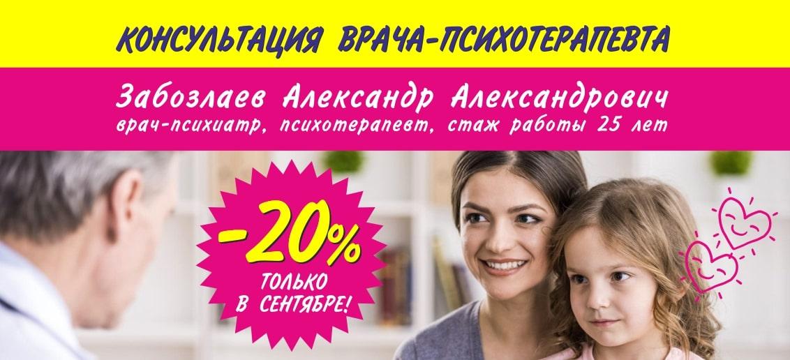 Только до конца сентября скидка 20% на прием врача-психиатра, психотерапевта Забозлаева Александра Александровича!