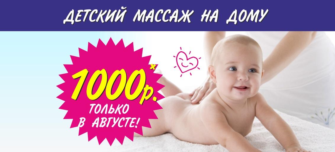 Только до конца августа детский массаж на дому от специалистов педиатрического центра «Тонус КРОХА» на улице Родионова 190Д всего 1 000 рублей!