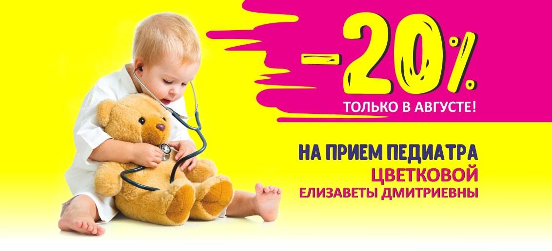 Только в августе скидка 20% на прием педиатра Елизаветы Цветковой!