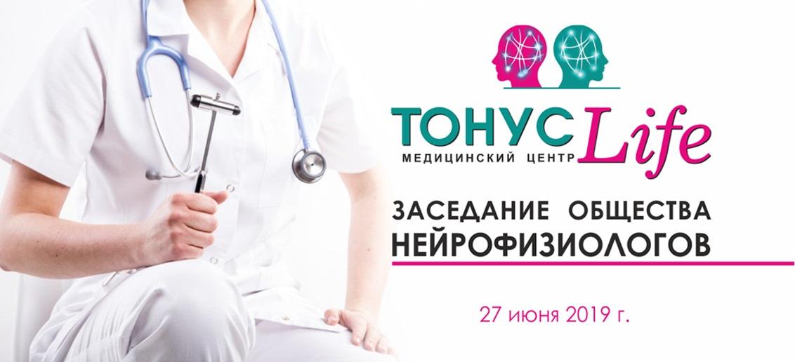 27 июня на базе клиники неврологии и эпилептологии «ТОНУС ЛАЙФ» состоялось очередное заседание общества нейрофизиологов. На мероприятии собрались специалисты из Нижнего Новгорода и области.