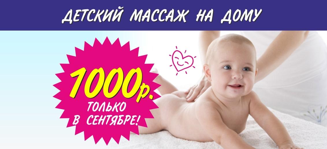 Только в сентябре! Детский массаж на дому всего 1 000 рублей!