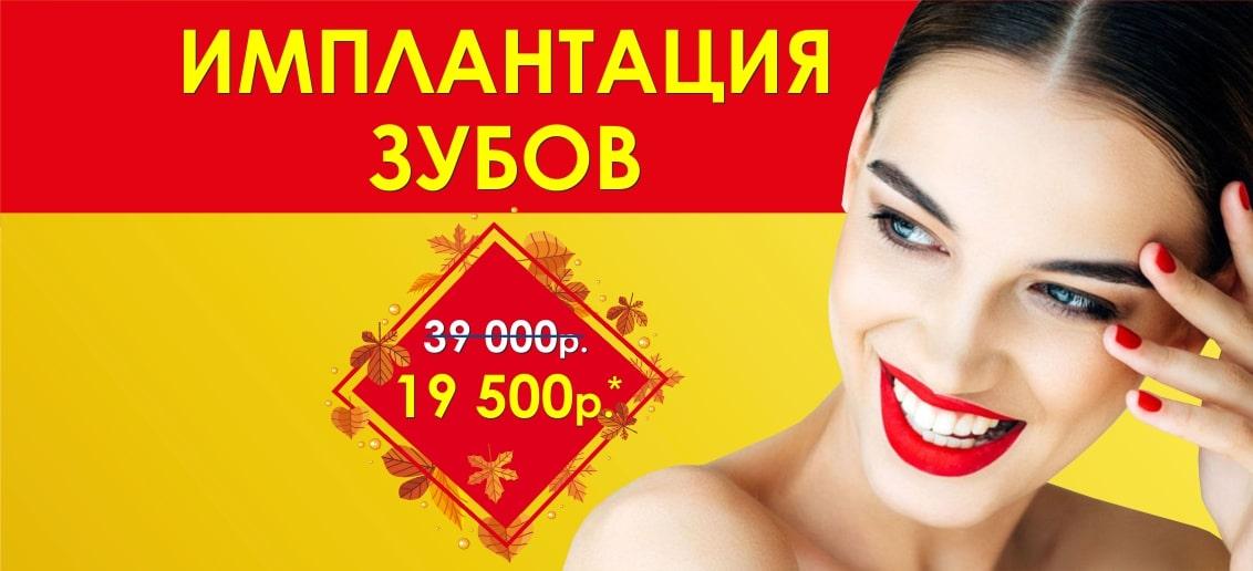 БЕСПРЕЦЕДЕНТНАЯ акция только до конца октября! Установка импланта со скидкой 50%! Всего за 19 500 рублей вместо 39 000!