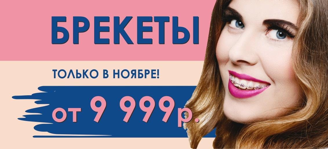 Только до конца ноября! Брекет-системы от 9 999 рублей! Подари себе красивые и ровные зубы!