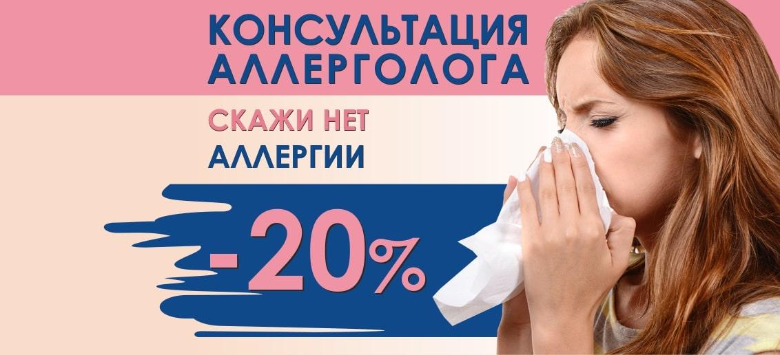 Только в ноябре! Скидка 20% на первичную консультацию аллерголога!