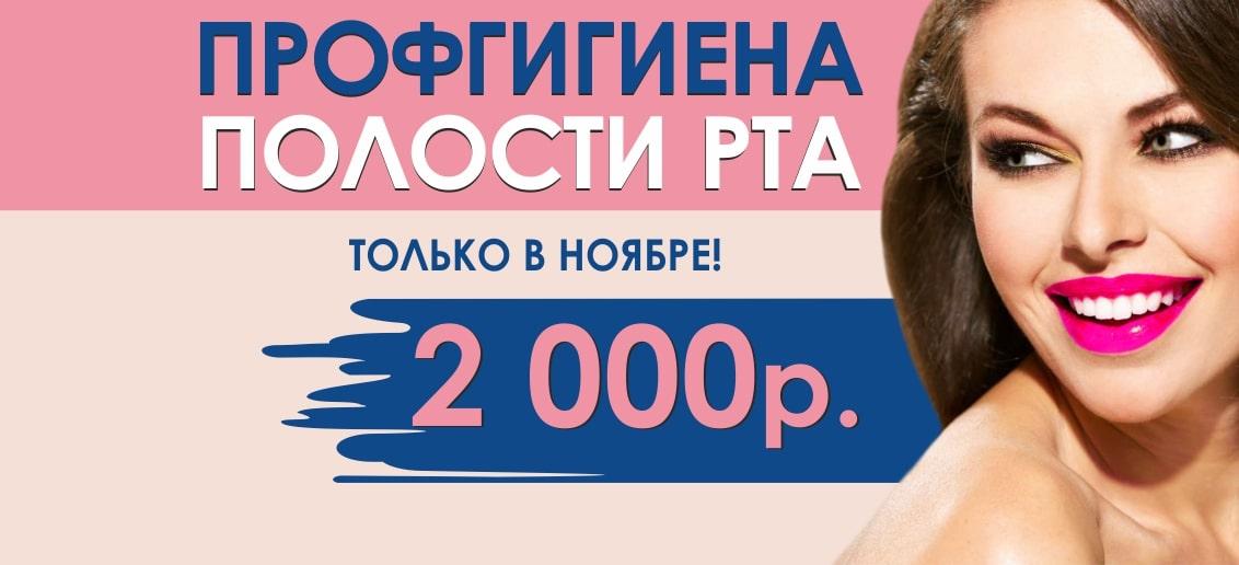 Очень заманчивое предложение! С 1 по 30 ноября скидка 50% на профгигиену! Идеальная улыбка всего за 2 000 рублей вместо 4 000!