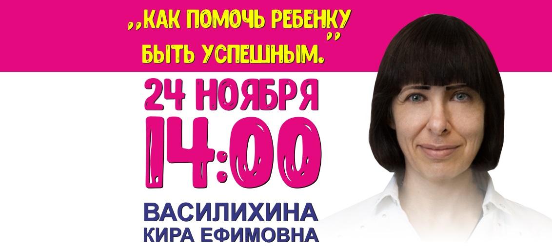 БЕСПЛАТНАЯ лекция «Как помочь ребенку быть успешным» состоится 24 ноября в педиатрическом центре «Тонус КРОХА» на улице Родионова 190Д!