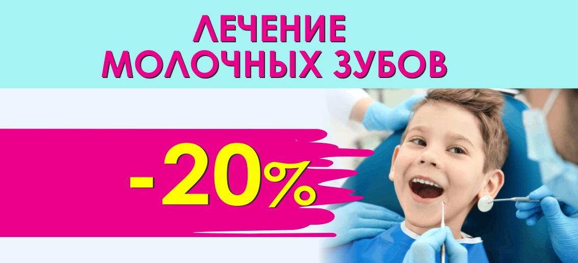 Только до конца ноября! Скидка 20% на лечение молочных зубов!