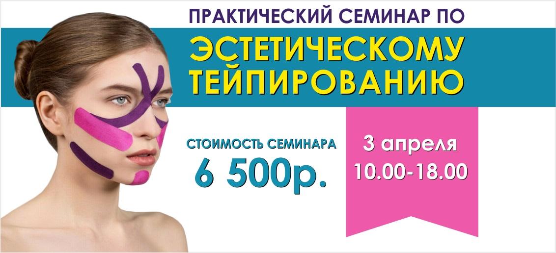 Практический семинар «Эстетическое тейпирование» с Валентином Гайтом в «ТОНУС ЛАЙФ»!