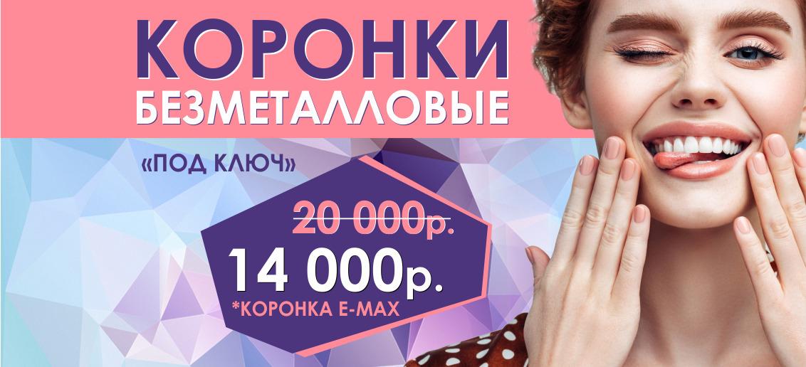 Только в феврале! Установка безметалловой коронки E-MAX «под ключ» всего 14000 рублей вместо 20000!