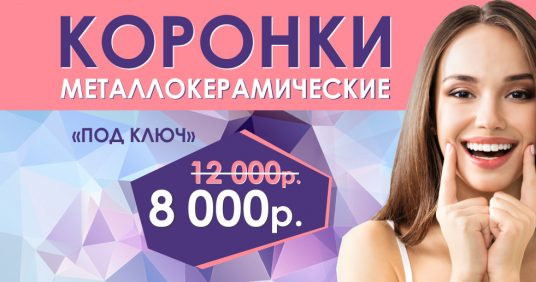 С 1 по 29 февраля установка металлокерамической коронки «под ключ» 8000 рублей вместо 12 000!