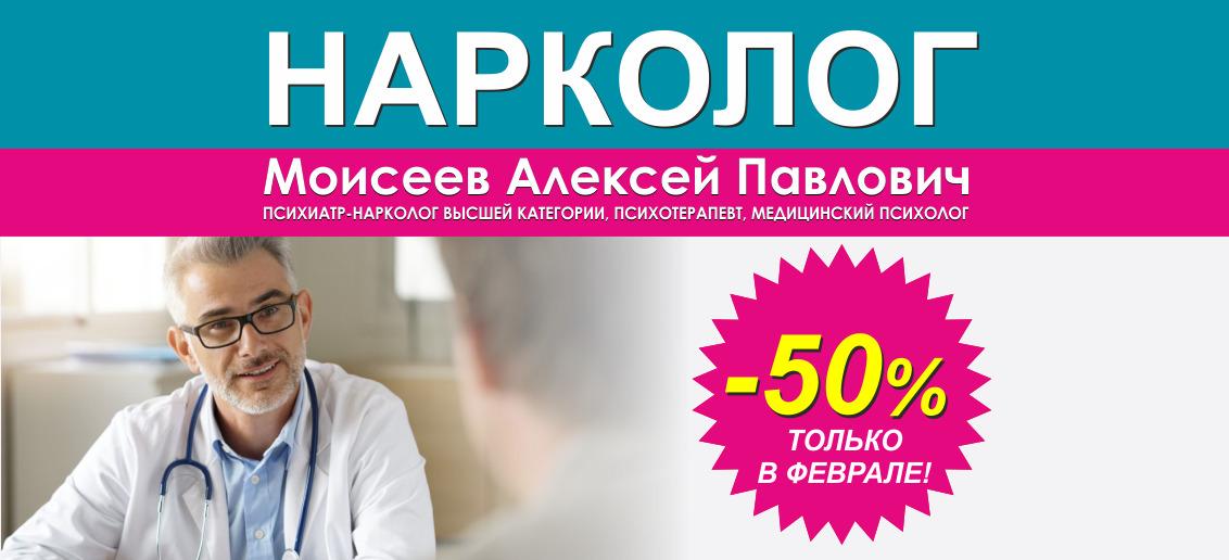 Только до 29 февраля! Первичный прием врача-нарколога Моисеева Алексея Павловича со скидкой 50%!