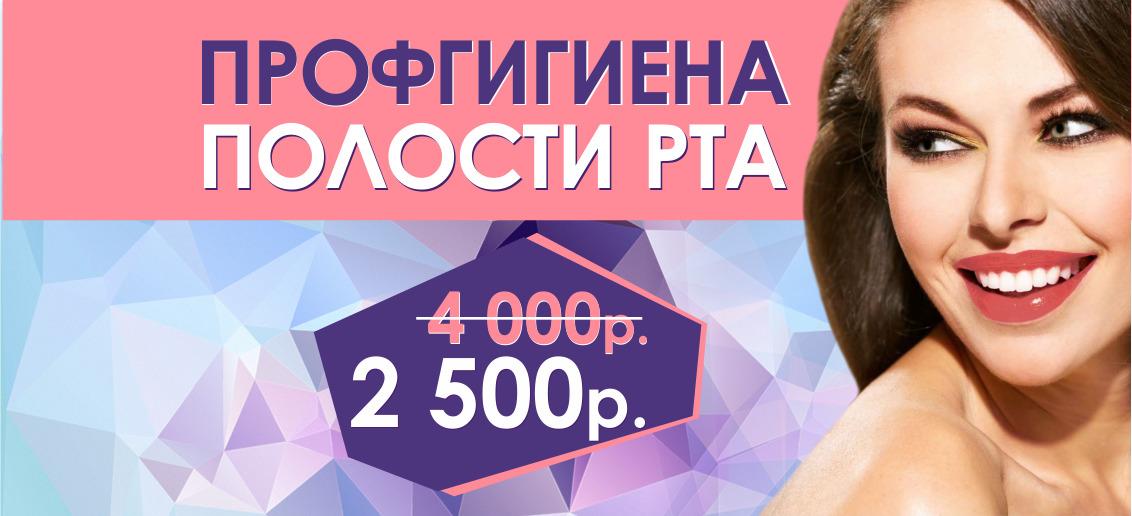Заманчивое предложение! С 1 по 29 февраля профгигиена всего за 2 500 рублей вместо 4000!