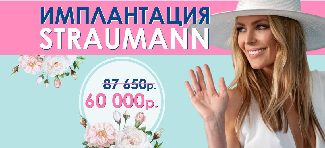 Установка импланта Straumann «под ключ» всего за 60 000 рублей вместо 87 650 до конца марта!