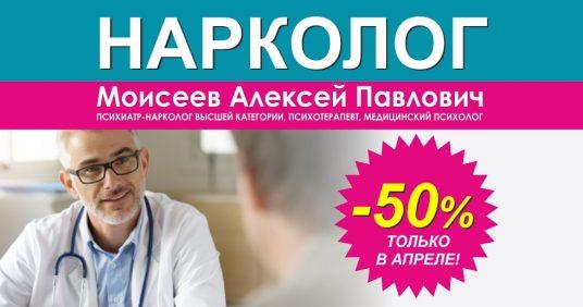 Первичный прием врача-нарколога со скидкой 50% до конца апреля!